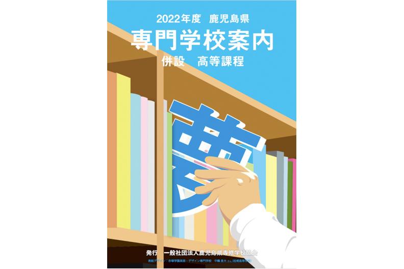 【2022年度】鹿児島県専門学校案内(パンフレット)